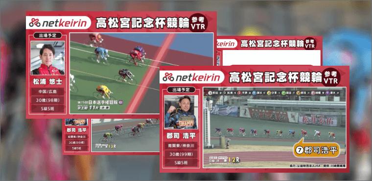 優勝に近い注目3選手の参考映像をチェック!