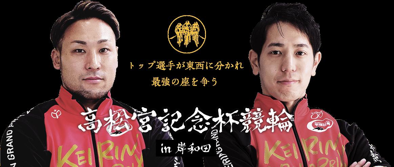 トップ選手が東西に分かれ最強の座を争う 高松宮記念杯競輪