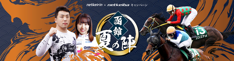 netkeirin×netkeibaキャンペーン 函館夏の陣