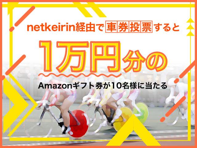 Amazonギフト券1万円分が当たるキャンペーンを実施中!
