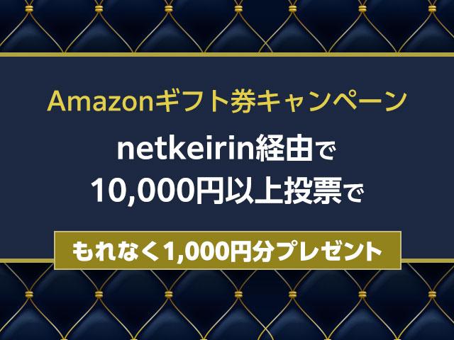 【7/11(日)まで】netkeirin経由で10,000円以上投票するとAmazonギフト券がもれなくもらえる!