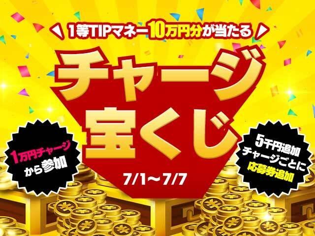 【TIPSTARキャンペーン】7/7(水)まで「TIPマネー10万円分があたるチャージ宝くじ!」を開催中!