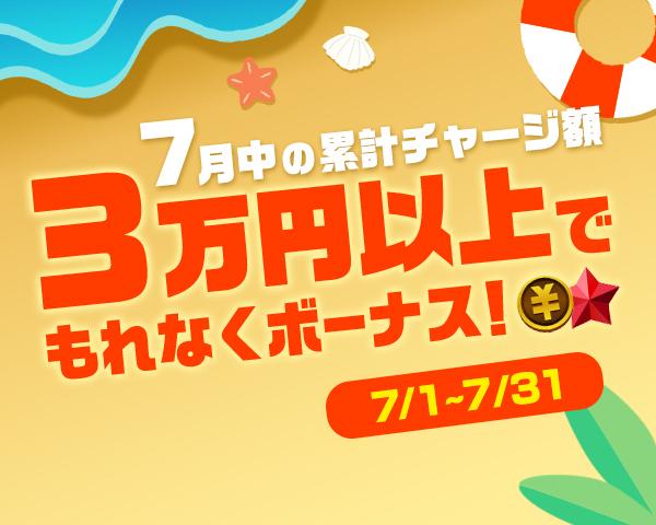 【TIPSTARキャンペーン】7月中の累計チャージ額3万円以上でもれなくTIPマネーがもらえる!