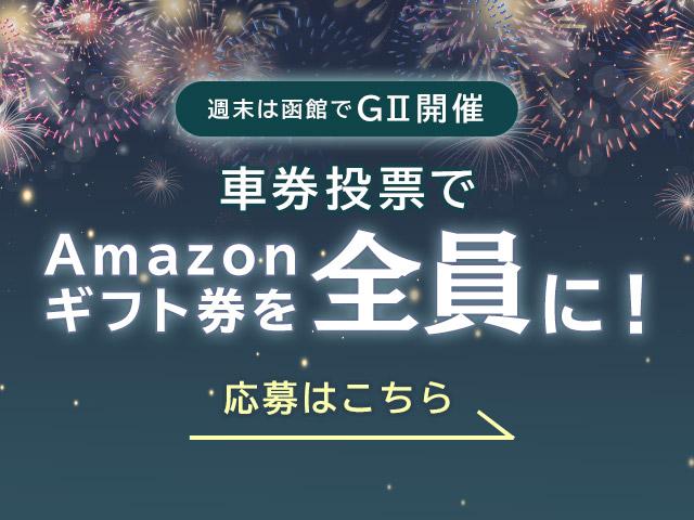 netkeirinを通じて車券投票するとAmazonギフト券がもらえる!