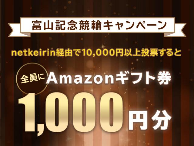 富山GIII・瑞峰立山賞争奪戦キャンペーン!netkeirin経由で車券投票してAmazonギフト券をもらおう!