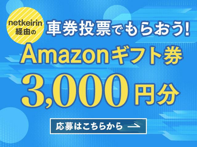 netkeirinを通じて車券投票したら応募!Amazonギフト券3,000円分がもらえる!