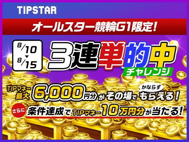 【TIPSTARキャンペーン】オールスター競輪限定!1日に3連単4レース以上の的中でTIPマネーがもらえる!