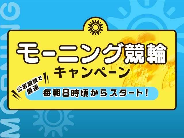 【モーニング競輪】予想購入された方から抽選で予想ポイントをプレゼント!
