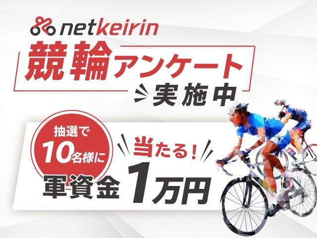 【ただいま実施中】netkeirinに関するアンケートご協力のお願い