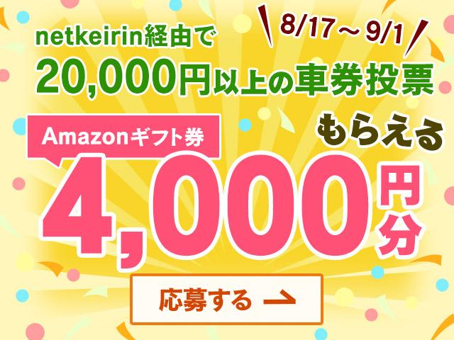9/1(水)まで!netkeirinを通じて20,000円以上車券投票して応募するとAmazonギフト券4,000円分がもらえる!