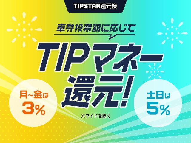 【TIPSTAR還元祭】土日は5%!月〜金は3%!全レースで車券投票後にTIPマネーバックキャンペーン開催中!