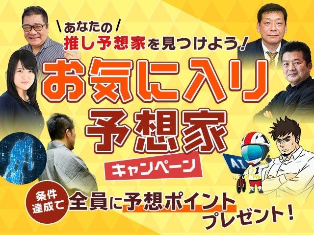 【ウマい車券】予想ポイントが必ずもらえるお気に入り予想家キャンペーン実施中!