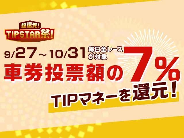【超還元!TIPSTAR祭!】毎日全レースで7%戻ってくる!車券投票後にTIPマネーバックキャンペーン開催中!