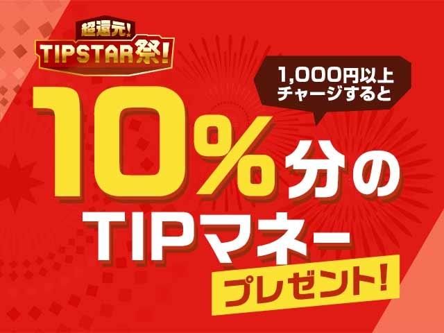 【超還元!TIPSTAR祭!】チャージでTIPマネーバックキャンペーン!50,000円以上のチャージでTIPマネー10%をその場でプレゼント!