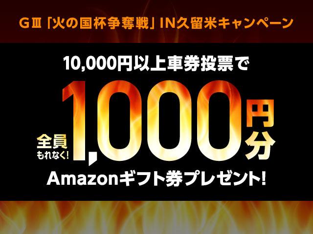 全員もれなく1,000円分のAmazonギフト券プレゼント!GIII「火の国杯争奪戦」IN久留米 キャンペーン
