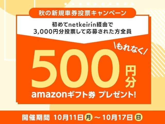 【初めてnetkeirin経由で投票する方全員に500円分のAmazonギフト券!】秋の新規車券投票キャンペーン②のお知らせ
