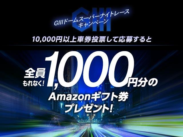 参加者全員1,000円分のAmazonギフト券プレゼント!GIII ドームスーパーナイトレース キャンペーン