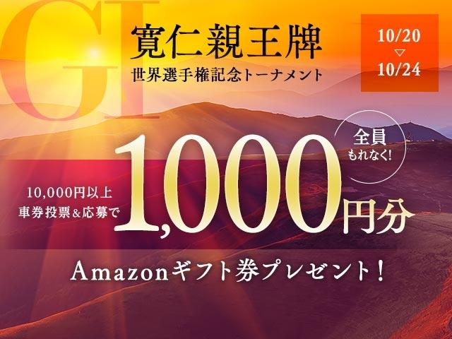 【GI 寛仁親王牌 キャンペーン】全員!もれなく!Amazonギフト券1,000円分プレゼント!
