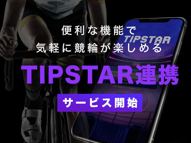 車券投票サービス・TIPSTARとの連携機能開始のお知らせ