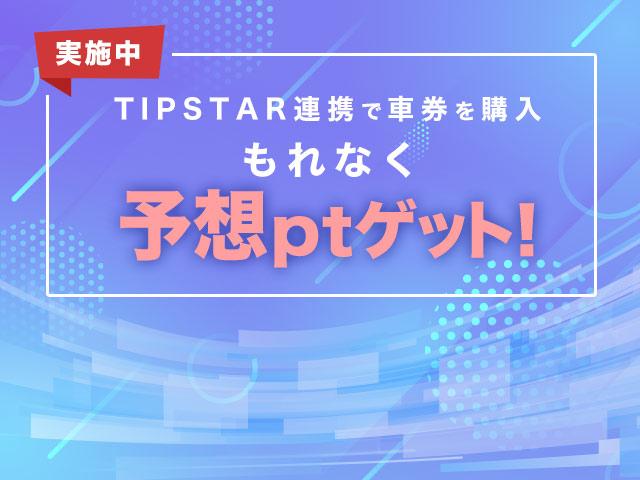 TIPSTAR連携機能で車券を購入して予想ptをゲットしよう!