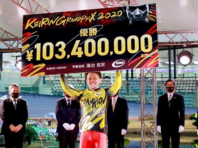 競輪賞金ランキングTOP30 2020年(男子)