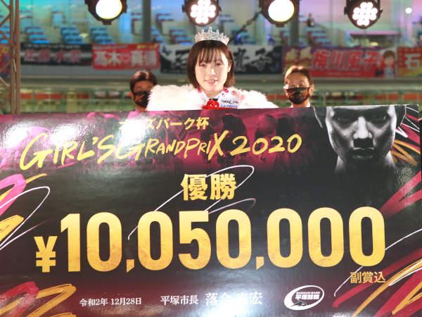 ガールズケイリン賞金ランキングTOP20 2020年(女子)