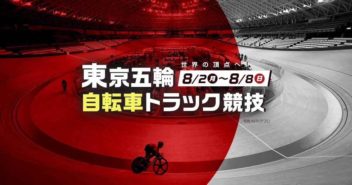 【東京五輪 自転車競技(トラック)】日本代表選手のニュース速報・結果・日程・最新情報